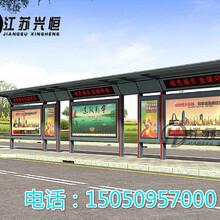 江苏兴恒公交站台新厂落成候车亭生产联系电话候车亭设计说明