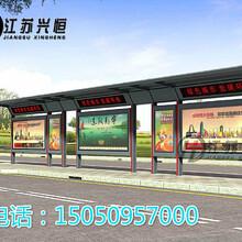 安徽省淮北市兴恒公交候车亭尺寸设计标准服务哪家最周到