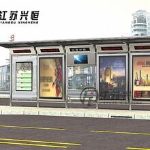 江苏兴恒XH-2021款新型不锈钢候车亭报价