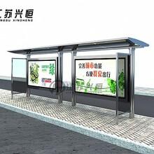 江苏兴恒XH-2020不锈钢候车亭
