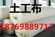 麗水土工布生產廠家