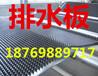 滁州車庫排水板廠家