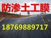 福州水产养殖膜厂家