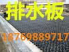 紹興車庫綠化排水板廠家