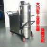 濟南工業用大型吸塵機,大型工業吸塵器價格