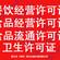 深圳餐饮经营许可证