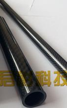 江苏(南京/南通/无锡)碳纤维管_高强度碳纤维管_性价比较高图片
