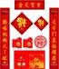春节对联印刷福字对联厂家印刷对联广告对联银行对联