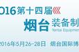 第十四届烟台国际装备制造业博览会