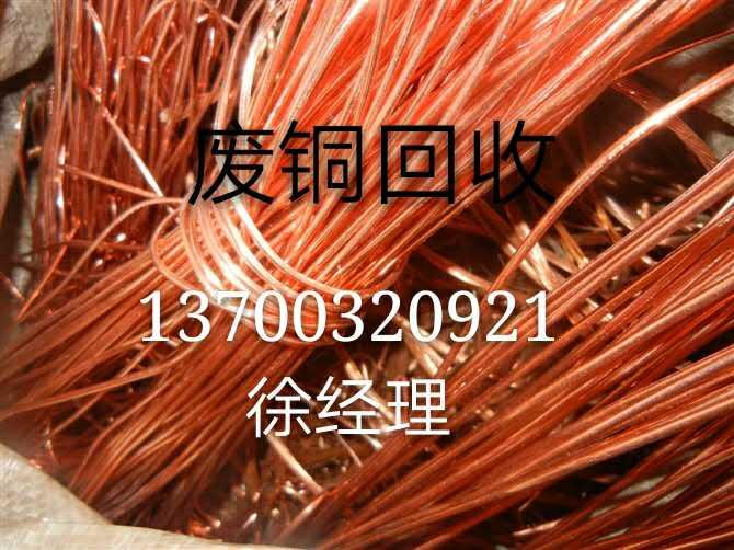 北京通州铜排回收多少钱一公斤