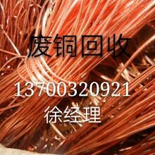 北京通州铜排回收物资回收