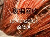 北京房山120电缆回收上门回收