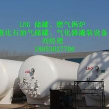 现货供应120立方液化天然气LNG储罐
