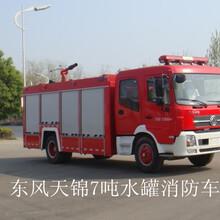 东风天锦水罐消防,泡沫消防车