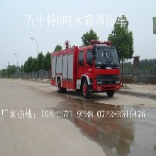 五十铃6吨水罐消防车,泡沫消防车,消防车厂家