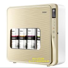 海尔净水器HRO5070-4D图片