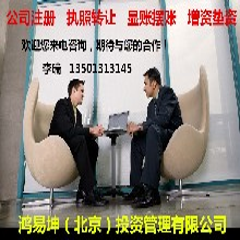 转让北京国际性旅行社公司带出入境旅游资质