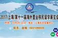 2017上海秋季移民展