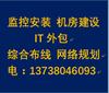 承接安防監控,弱電安裝,辦公區網絡,網絡綜合布線、機房、IT外包圖片