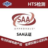 SAA认证,澳洲SAA认证,电器SAA认证,适配器SAA认证图片