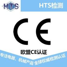 ce认证中心,欧盟ce认证服务,电器CE认证检测,权威CE认证机构