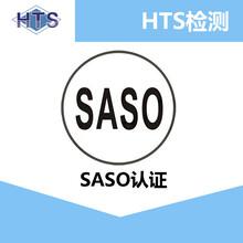 沙特saso认证,出口沙特SASO认证,沙特SASO认证机构,化妆品SASO认证,SGS沙特认证