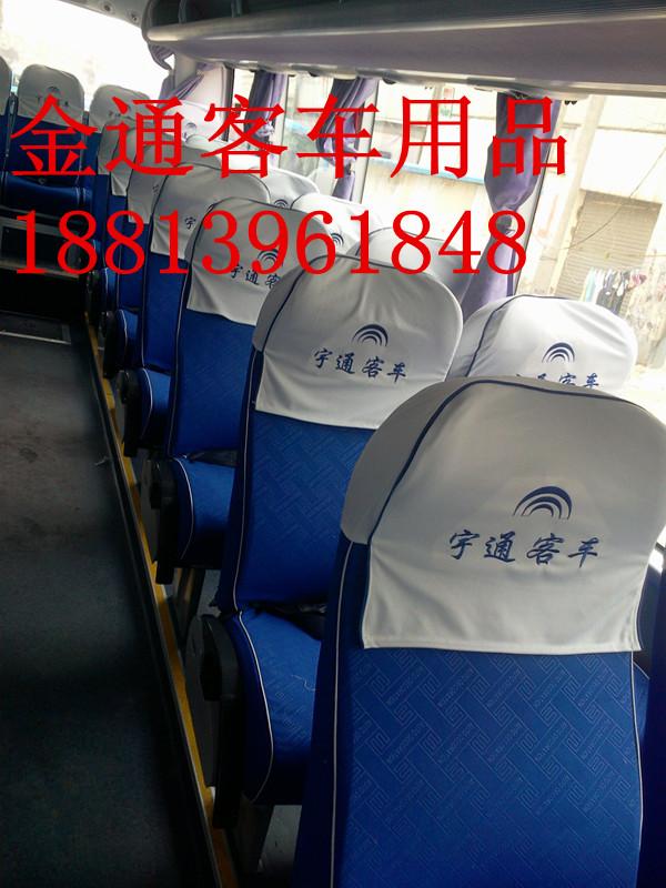 客车座套营口新款标准尺寸合适清洗方便座套耐用