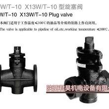 旋塞閥筑路閥門瀝青專用保溫旋塞閥BX44W--10C鑄鐵二通三通煤氣旋塞閥X43W圖片