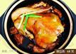 秘制神仙鸡培训,哪里有学做神仙鸡的