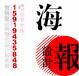 宝安福永海报设计印刷,沙井?#26700;?#23453;设计和制作