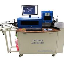 自動打點高刀彎刀機ZY-320AB圖片
