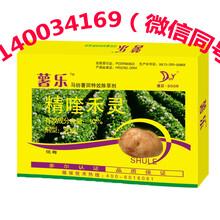 内蒙乌兰察布马铃薯专用除草剂价格行情