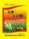 河北唐山乐亭县/廊坊/保定/沧州玉米矮化控旺调节剂哪里有批发代理价格