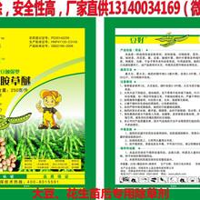湖南永州新田县哪里有批发大豆苗后专用除草剂厂家