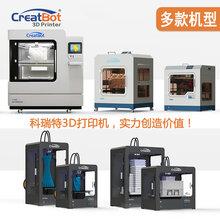 CreatBot/科瑞特3D打印机大型3d打印机整机设备信息图片