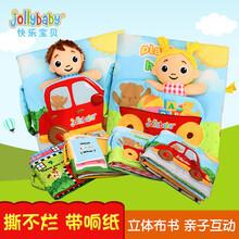 澳洲jollybaby新款过家家布书早教益智布书图片