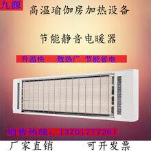 九源SRJF-X-10電加熱板廠家批發圖片
