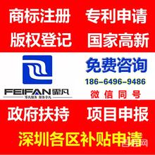2019深圳市龙华区软件开发项目补贴申报_双软认定_软件企业认定汇总