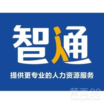 上海社保公积金