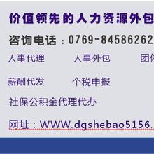 东莞社保缴纳代理企业