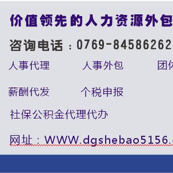 广州哪里可以代缴企业社保外包