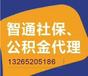 个人社保代傲服务、东莞社保代理公司