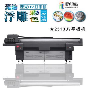 2513UV打印机高落差大批量生产拉杆箱背景墙广告等