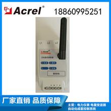 安科瑞AEW110无线通讯转换器无线组网局部通讯