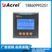 PZ72L-E/MC单相交流电能仪表4-20mA模拟量输出485通讯安科瑞