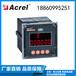 安科瑞PZ72-DE/C直流电能仪表电压、电流、功率、电能显示485通讯充电桩专用