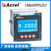 安科瑞PZ72L-DI/M直流电流仪表LCD显示1路模拟量输出直流屏专用