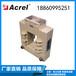安科瑞AKH-0.66K开口式电流互感器6040一次电流250-2000A配电系统改造