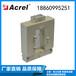 安科瑞AKH-0.66K开合式电流互感器12060一次电流400-5000A与计量装置配套使用