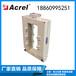 安科瑞AKH-0.66K开合式电流互感器20080一次电流1000-5000A方便拆装